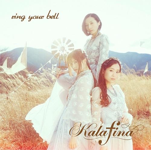 [Lirik+Terjemahan] Kalafina - Koibito no Mukashigatari no Yuugure no (Langit Senja dalam Kenangan Sang Kekasih)